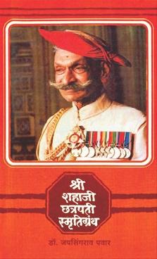 Shree Shahaji Chhatrapati Smrutigranth