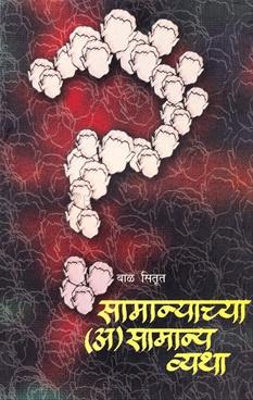 Samanyanchya (A)Samany Vyatha