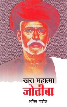 Khara Mahatma Jyotiba