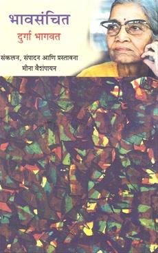 Bhavsanchit