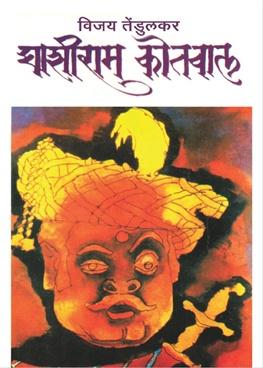 Ghashiram Kotval ( Vijay Tendulkar)