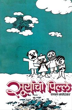 Suryachi Pille