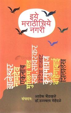 Iye Marathichiye Ngari