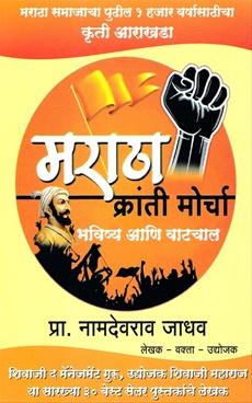 Maratha Kranti Morcha Bhavishya Ani Vatachal