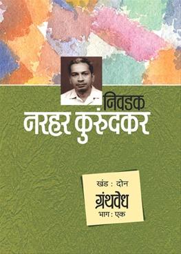 Nivadak Narhar Kurundkar Khand 2 : Granthvedh Bhag 1