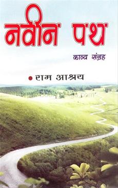Navin Path