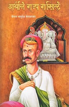 Sharthina Rajya Rakhila