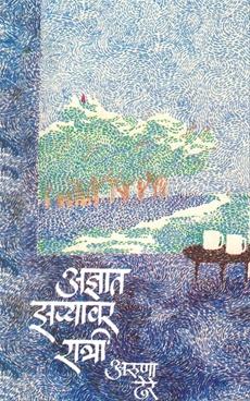 Adnyat Zaryavar Ratri