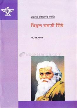 Vitthal Ramaji Shinde (Marathi Lekhak)