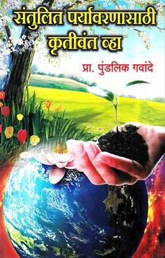 Santulit Paryavarnasathi krutivant vha