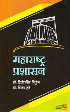 Maharashtra Prashasan.