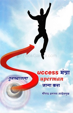 Tumchyatala Success Mantra Superman Jaga Kara