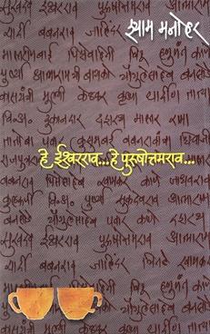He Ishwarrao He Purushottamrao