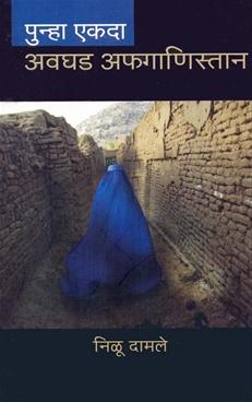 पुन्हा एकदा अवघड अफगाणिस्तान