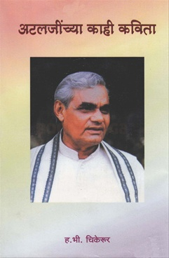 Ataljinchya Kahi Kavita
