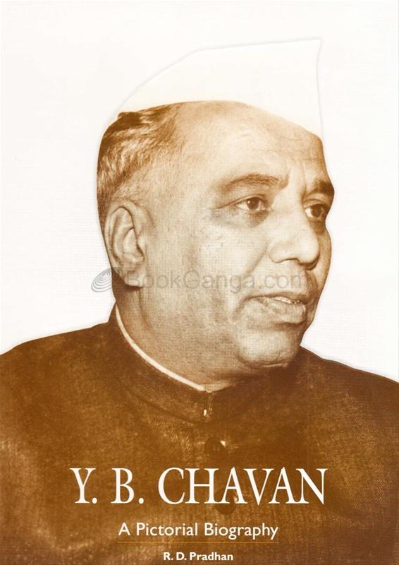 Y. B. Chavan