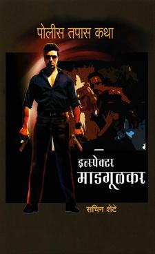 Inspector Madgulkar