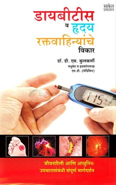 Diabeties Va Hruday Raktavahinyanche Vikar
