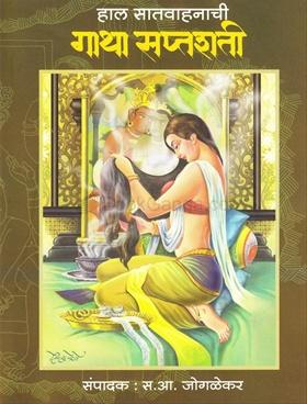 Hal Satvahanachi Gatha Saptashati
