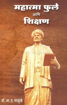 Mahatma Fule Ani Shikshan