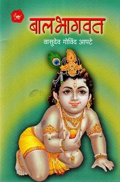 Balbhgavat