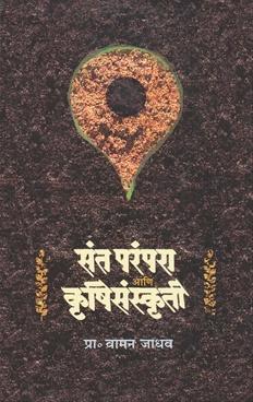 Sant Parampara Ani Krushisanskruti