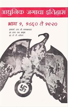 Adhunik Jagacha Itihas Bhag 1
