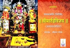 Shri Martandvijay Kathasar