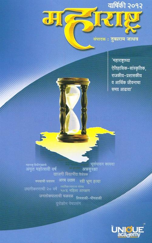 महाराष्ट्र वार्षिकी 2012