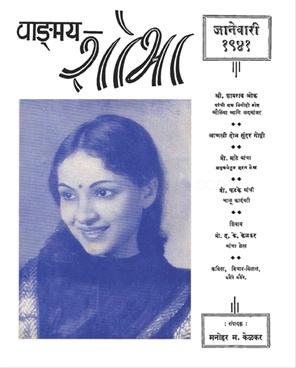 वाङ्मय शोभा ( जानेवारी १९४१ )
