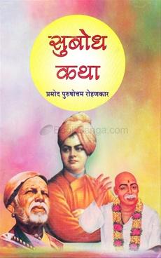 Subodh Katha