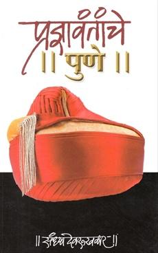 Pradnyavantanche Pune