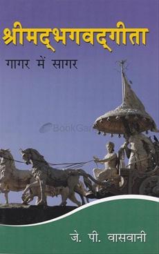 Shrimadbhagavadgeeta