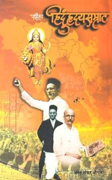 Pahila Hinduhrudaysamrat
