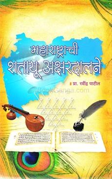 Maharashtrachi Shatayu Akshardalane