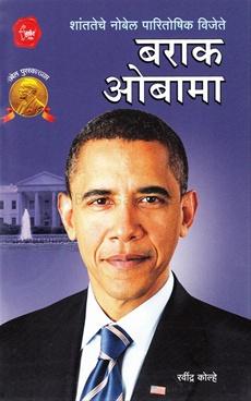 Shantateche Nobel Paritoshik Vijete Barack Obama