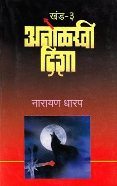 Anolakhi Disha ( Khand -3)