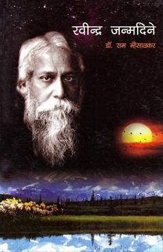 Ravindra Janmadine