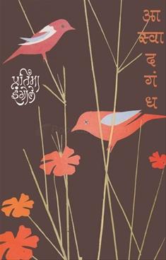 Aswad Gandh