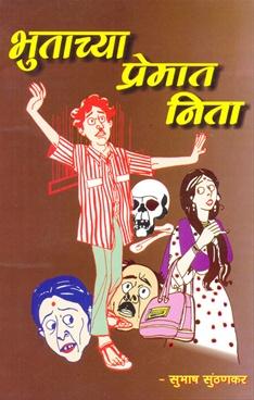 Bhutachya Premat Nita