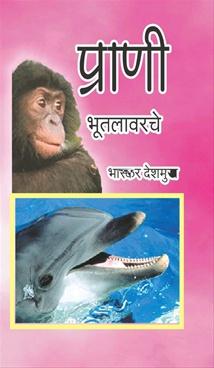 Prani Bhutalavarche