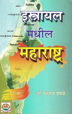 Isarail Madhil Maharashtra