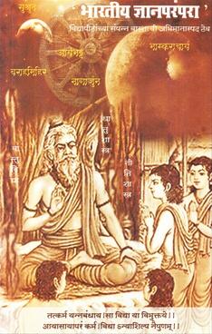 Bharatiya Dnyanparampara
