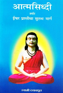 Atmasiddhi