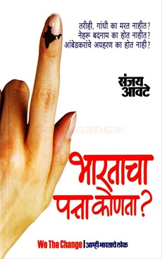 Bharatacha Patta Konta?