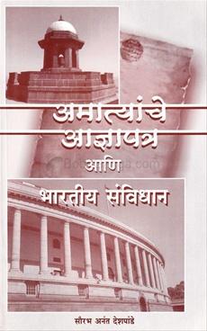 अमात्यांचे आज्ञापत्र आणि भारतीय संविधान.