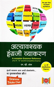 Atyavashyak Engraji Vyakran + Improve Your Englishe Writing (Set)