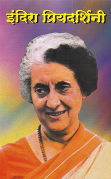 इंदिरा प्रियदर्शिनी