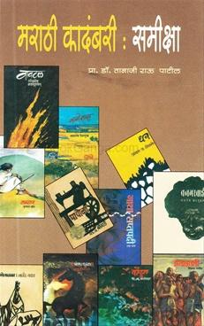 Marathi Kadambari : Samiksha