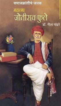 Samanjkrantiche Janak Mahatma Jotirav Fule